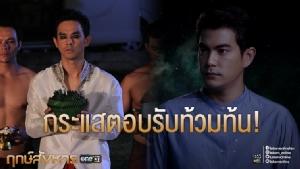"""""""ฤกษ์สังหาร"""" กระแสดี! เปิดมิติใหม่วงการละครไทย"""