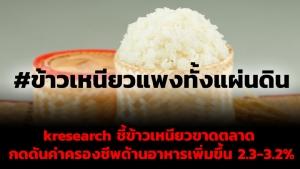 kresearch ชี้ข้าวเหนียวขาดตลาด กดดันค่าครองชีพด้านอาหารเพิ่มขึ้น 2.3-3.2%