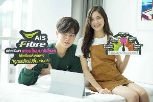 AIS Fibre เปิดให้ลูกค้าสลับความเร็วเน็ต ตามรูปแบบการใช้งานผ่านหน้าเว็บไซต์