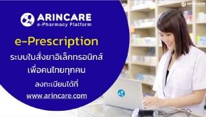 ลดความแออัดในโรงพยาบาลจังหวัดปราจีนบุรี!! อรินแคร์ (ARINCARE)-คิวคิว (QueQ) เดินหน้าระบบใบสั่งยาอิเล็กทรอนิกส์ รับยาที่ร้านขายยาใกล้บ้าน