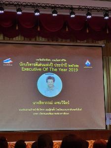"""ร.ร.นานาชาติรีเจ้นท์ รับรางวัล """"องค์กรดีเด่นแห่งปี"""" ประจำปี พ.ศ. 2562"""