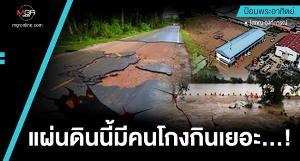 แผ่นดินนี้มีคนโกงกินเยอะ...!