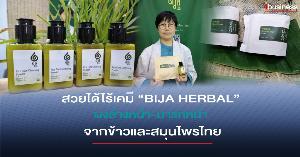 """สวยได้ไร้เคมี """"BIJA HERBAL"""" ผงล้างหน้า-มาร์กหน้า จากข้าวและสมุนไพรไทย"""