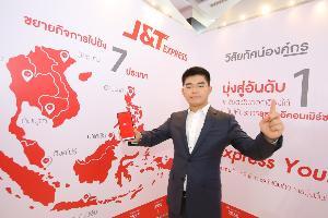 """""""เจแอนด์ที"""" ทุนจีน รุกเอ็กซ์เพรสชูไทยตลาดหลัก"""