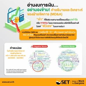 การใช้ Textual Analysis กับ คำอธิบายและวิเคราะห์ของฝ่ายจัดการ (MD&A) ของบริษัทจดทะเบียนในตลาดหลักทรัพย์ไทย