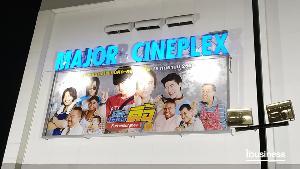 Ibusiness review : 'โรงหนัง' แม็กเน็ตเด่นห้างค้าปลีก