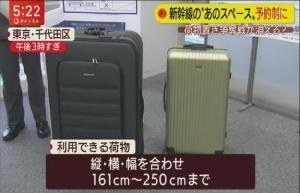 ชิงกังเซ็งประกาศระเบียบใหม่ กระเป๋าขนาดใหญ่ต้องจองพื้นที่วางล่วงหน้า