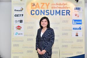 นางสาวฝนทิพย์ กิตติประเสริฐแสง หัวหน้าทีมงานวิจัยการทำการตลาด Lazy consumer
