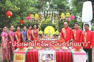 """เที่ยวงาน """"ประเพณีไหว้พระจันทร์ทุ่งยาว"""" มนต์เสน่ห์ของชุมชนแห่งเดียวในไทย (ชมคลิป)"""