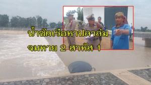 สลด! สามหนุ่มใหญ่เมืองช้างล่องเรือหว่านแหจับปลา เจอน้ำเชี่ยวซัดเรือล่ม จมดับ 2 สาหัส 1