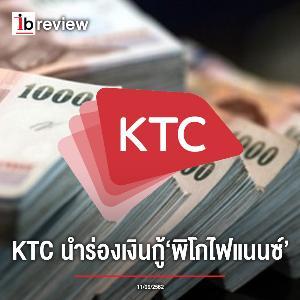 Ibusiness review : KTC นำร่องเงินกู้ 'พิโกไฟแนนซ์'