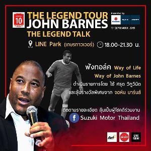 """""""ซูซูกิ"""" เชิญอดีตตำนานนักเตะหงส์แดงและทีมชาติอังกฤษ """"จอห์น บาร์นส์"""" ทำกิจกรรมกับแฟนบอลชาวไทย"""