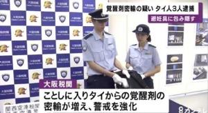 ญี่ปุ่นคุมเข้ม คนไทยขนยาเสพติดเข้าแดนอาทิตย์อุทัยมากขึ้น