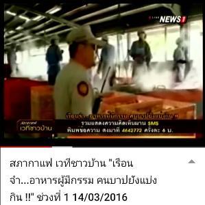 """""""พิธีกร NEWS1"""" ร้องขอความเป็นธรรมอัยการสูงสุด หลังถูกฟ้องนำเสนอเรื่องธุรกิจจัดซื้อจัดจ้างอาหารผู้ต้องโทษในเรือนจำ"""