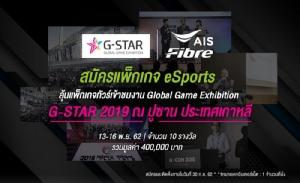 AIS จับมือ Garena ลุ้นแพ็กเกจทัวร์เกาหลี ตะลุยมหกรรมเกม G-STAR 2019