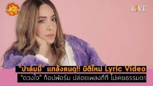 """[คลิป] """"ปาล์มมี่"""" แกล้งคนดู!! มิติใหม่ Lyric Video """"ดวงใจ"""" ท็อปฟอร์ม ปล่อยเพลงกี่ที ไม่เคยธรรมดา"""