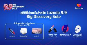 ลาซาด้าปลื้ม Lazada 9.9 Big Discovery Sale ดันยอดขายแบรนด์ดังโต 37 เท่า