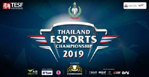 ส.กีฬาอีสปอร์ต จัดแข่งไทยแลนด์แชมเปี้ยนชิพ
