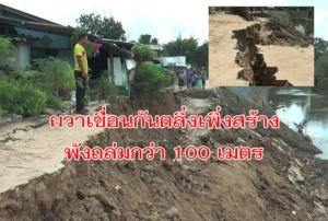 ผวาบ้านถล่ม! น้ำเซาะเขื่อนกันตลิ่งลำตะโคงบุรีรัมย์เพิ่งสร้างพังทลาย-เกิดรอยแยกกว่า 100 เมตร