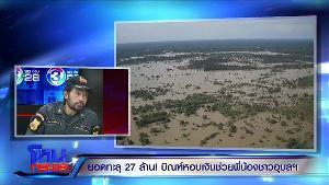 """""""บิณฑ์"""" โต้อัดคลิปร่ำไห้แซะรัฐบาล แค่เห็นภาพน้ำท่วมอุบลฯ แล้วจุก อยากสะกิด เกินคาดยอดบริจาคทะลุ 100 ล้าน"""