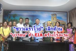 """ชาวเลราไวย์เลิกค้าน """"บารอน"""" ทำ EIA สร้างโรงแรม แต่ยังขอทางเดินไปประกอบพิธีกรรม"""