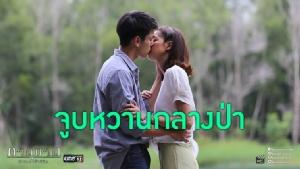 """""""ตรี-เพลงขวัญ"""" จูบหวานกลางป่า แฟนๆ จิ้นฟินถ้วนหน้า"""