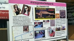 รอง ผบช.ภ.1แถลงจับคนร้ายฆ่าสาวหมกแมนชั่นย่านสะพานแดง