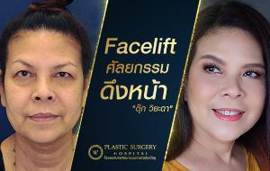 ผ่าตัด Facelift ตุ๊ก วิยะดา ในวัย 62 ศัลยแพทย์ไทยเก่งไม่แพ้ชาติใดในโลก