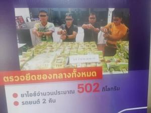 หนุ่มไทยรับจ้างพม่า ขนไอซ์หนัก 500 กก. เข้ากรุงไม่รอด สารภาพรับค่าจ้าง 1 ล้าน