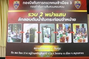 จับพม่าต้มน้ำใบกระท่อมขายแรงงานเพื่อนร่วมชาติ รับค้ามาแล้วกว่า 2 เดือน