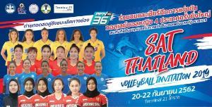 จัดตบลูกยางอาเซียนกรังด์ปรีซ์ 2019  กกท. เตรียมเปิดฉากวอลเลย์บอลหญิงอาเซียนกรังด์ปรีซ์ 2019 ระเบิดศึก 20-22 ก.ย.นี้ เทอร์มินอล 21 โคราช
