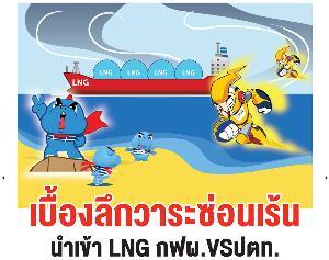 เบื้องลึกวาระซ่อนเร้นนำเข้า LNG กฟผ. VS ปตท.
