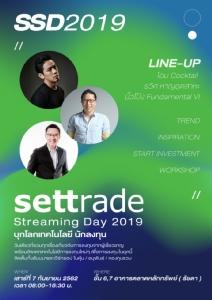 "Settrade Streaming Day 2019 ""บุกโลกเทคโนโลยี นักลงทุน"" 7 ก.ย.นี้"