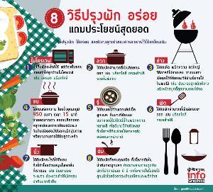 8 วิธีปรุงผัก อร่อย แถมประโยชน์สุดยอด
