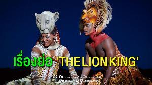 """เรื่องย่อ """"The Lion King"""""""