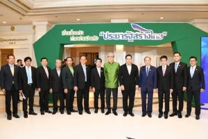 """คิกออฟ """"ประชารัฐสร้างไทย"""" ดันเศรษฐกิจฐานรากโตยั่งยืน จ่อเชิญนายกฯ นั่งประธานขับเคลื่อน"""