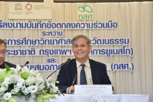 'ยูเนสโก' ร่วม กสศ.สร้างความเสมอภาคทางการศึกษา ยกไทยเป็นผู้นำของของเอเชีย