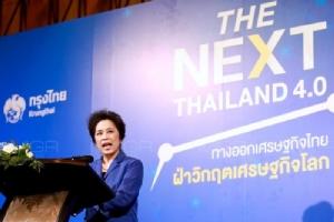 """บิ๊ก""""กรุงไทย""""เชื่อ ศก.โลกถดถอยไม่ถึงขั้นวิกฤติ คาดดอกเบี้ยลดอีก แนะเอสเอ็มอีปรับตัว-ขวนขวาย ทางการพร้อมช่วย"""