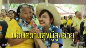 ช่อง3 อาสาทำดี ส่งความสุขปันรอยยิ้มให้ผู้สูงอายุ