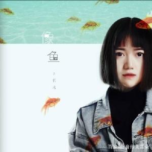 """""""เป็นดั่งปลา"""" เพลงฮิตในโลกออนไลน์ จากนักร้องเน็ตไอดอลสาว """"หวัง เอ้อร์ลั่ง"""""""