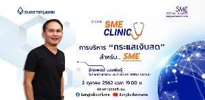 """ธ.กรุงเทพ เชิญร่วม เจาะเทคนิค """"การบริหารกระแสเงินสดสำหรับ SME"""" กับ SME Clinic"""
