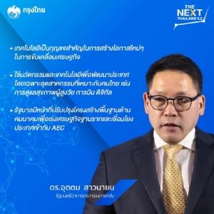 """""""อุตตม"""" ฉายภาพ THE NEXT THAILAND 4.0  ทางออกเศรษฐกิจไทย ฝ่าวิกฤติเศรษฐกิจโลก"""