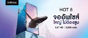 "Infinix เปิดตัวสมาร์ทโฟนเอนเตอร์เทนเม้นท์ ""HOT8"" ครั้งแรกในไทย เปิดจองพร้อมของแถมสุดพิเศษที่ Lazada ที่เดียวเท่านั้น!"