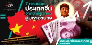 7 ทศวรรษประเทศจีน จากชาติยากจนสู่มหาอำนาจ