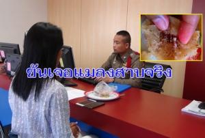 สาว2บุรีรัมย์โร่แจ้งตร.! ยันเจอแมลงสาบในขนมไข่หงส์จริง ไม่ได้กลั่นแกล้งโพสต์หวังเตือนภัย