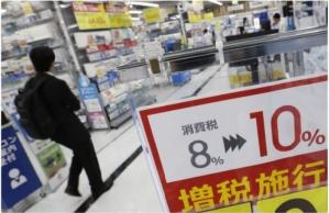 ญี่ปุ่นขึ้นภาษี และผลกระทบต่อนักท่องเที่ยว