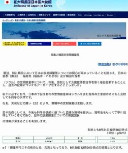 """สถานทูตญี่ปุ่นโพสต์ """"ระดับกัมมันตภาพรังสี"""" เทียบญี่ปุ่น-เกาหลี หยุดดราม่าแดนโสม"""