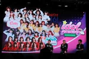 กิจกรรม Idol Gaming Challenge