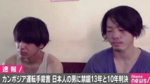 ศาลกัมพูชาตัดสินจำคุกอดีตทหารญี่ปุ่น ฆ่าโหดแท็กซี่เขมร