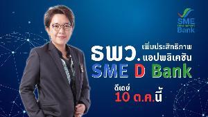 นางสาวนารถนารี รัฐปัตย์ รองกรรมการผู้จัดการ รักษาการแทนกรรมการผู้จัดการ ธนาคารพัฒนาวิสาหกิจขนาดกลางและขนาดย่อมแห่งประเทศไทย (ธพว.) หรือ SME D Bank
